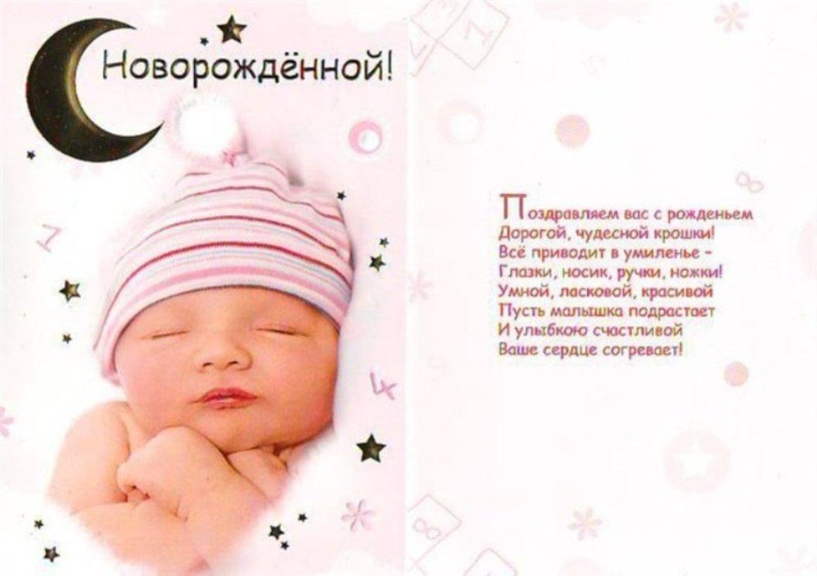 Поздравление с дочкой новорожденной своими словами